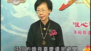 元瑜法師 元然法師 元昇法師(1)【用易利人天97】| WXTV唯心電視台