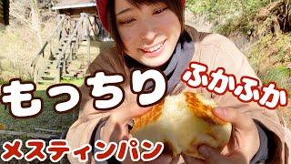 【簡単メスティンパン】キャンプで手作りパンを作ってみたら美味すぎて感動…!【レシピ有り】