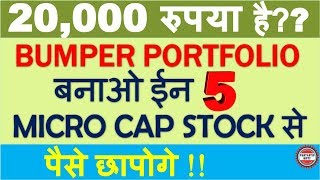 Have 20,000 to invest? make BUMPER Portfolio with these 5 Micro Cap | Fantastic Nifty