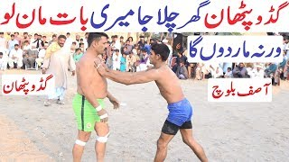 Asif Baloch Vs Guddu Pathan Ghar Chala Ja Meri Bt Man Lo Open Kabaddi Match - Sho Beta To Ghar Ja Us