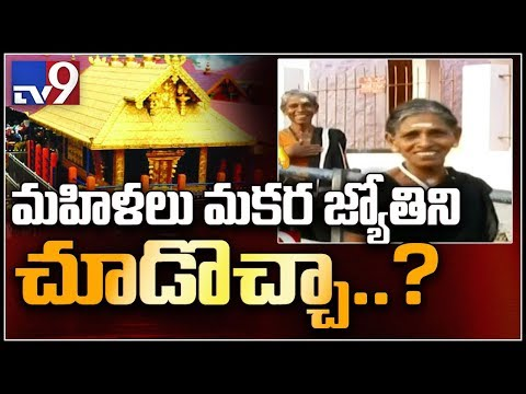మహిళలు మకర జ్యోతి చూడచ్చు, కానీ సన్నిధానం నుంచి కుదరదు - భక్తుడు - TV9