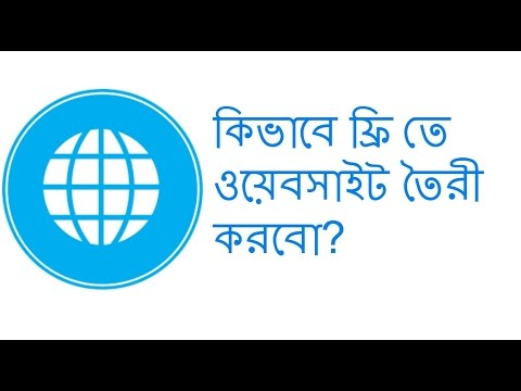 How To Make a Free Website? (Make Your Own Website For Free) Bangla Tutorial
