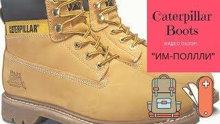 Мужские ботинки Caterpillar Видео обзор