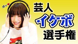 今回の吉田凜音のオールナイトニッポンwは… 「耳で恋する女子♡芸人イケ...