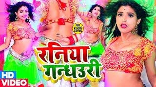 #LIVE_DANCE - रनिया गन्धउरी || Vikash Nishad,Rani || Raniya Gandhauri || Bhojpuri Dance Video