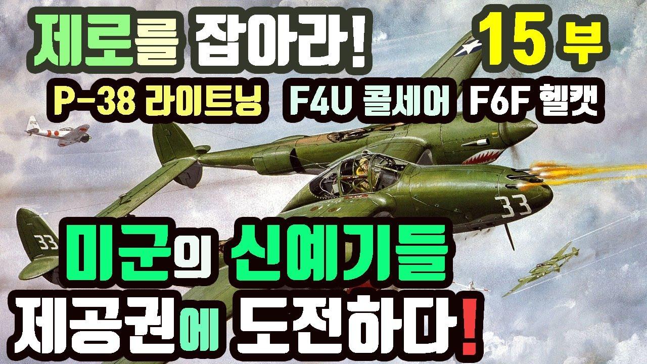 미군의 신예기들 제공권에 도전하다! - 제로를 잡아라! 15부 ;  P-38 라이트닝, F6F 헬캣, F4U 콜세어  트리오의 제로 사냥이 시작됩니다!