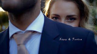 Γιούλια & Χάρης | Wedding Trailer