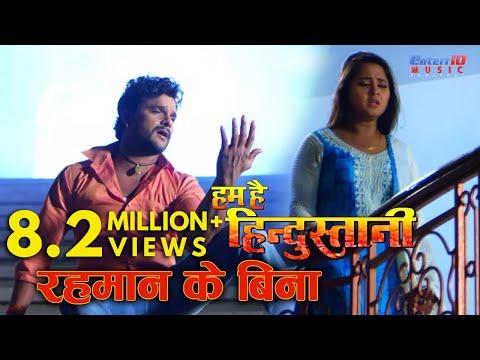 Rahman Ke Bina - रहमान के बिना Superhit Bhojpuri Sad Song 2018 | Khesari Lal Yadav, Kajal Raghwani