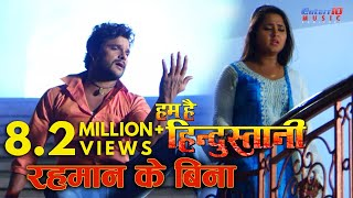 Rahman Ke Bina रहमान के बिना Superhit Bhojpuri Sad Song 2018 | Khesari Lal Yadav, Kajal Raghwani