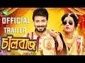 Tui Je Amar Sei Laila - Pagla Deewana  Bengali Movie HD Video Song  2018