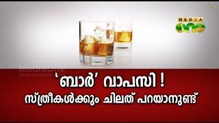 Kerala Summit |