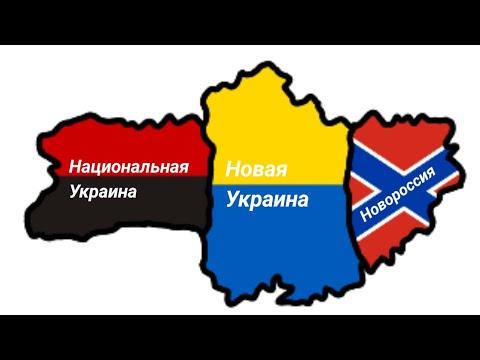 видео: Альтернативное будущее Восточной Европы