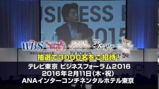 2016年2月11日(木・祝)開催!】 テレビ東京は2016年2月11日(木・祝)...