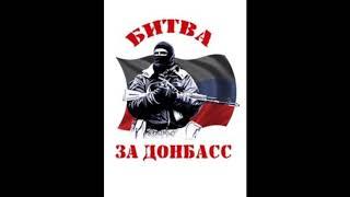 (和訳)ドンバス音楽「Вставай Донбасс!」