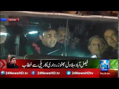 Bilawal Bhutto speech (complete) in Faisalabad | 19 January 2017 | 24 News HD