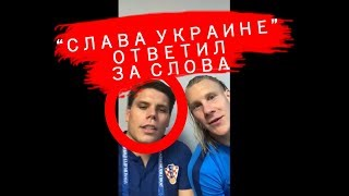 Слава Украине ЧМ 2018 Ответил за слова  Давай давай