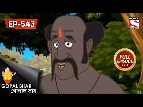 Gopal Bhar (Bangla) - গোপাল ভার) - Episode 543 - Boka Dakaat - 23rd September, 2018