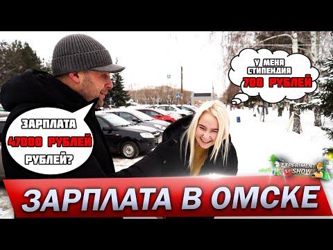 Средняя зарплата в России 47 тысяч РУБЛЕЙ!?  | ОПРОС В ОМСКЕ #какаяувасзарплата