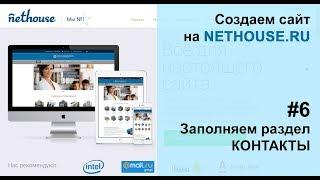 Создание сайта на Nethouse #6 Раздел КОНТАКТЫ, контактная информация