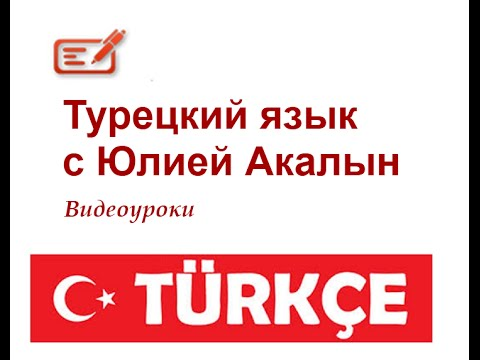 Бесплатные уроки Турецкого языка онлайн - YouTube