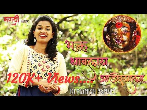 New Ekveera Aai SuperHit Song - भक्त थाबलाय आडोश्याला Ft- Sonali Bhoir || Dj Manish Panvel 2018