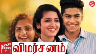 Oru Adaar Love movie Review in Tamil | Weekend Reviews | Channel ZB
