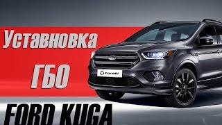 Установка ГБО на Ford Kuga. Газобаллонное оборудование Torelli