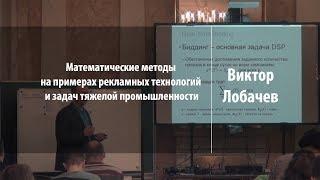 Математические методы на примерах рекламных технологий и задач | Виктор Лобачев | Лекториум