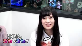HKT48のヨカヨカ #田島芽瑠 #月足天音 #SHOWROOM 【HKT48のヨカ×ヨカ!...