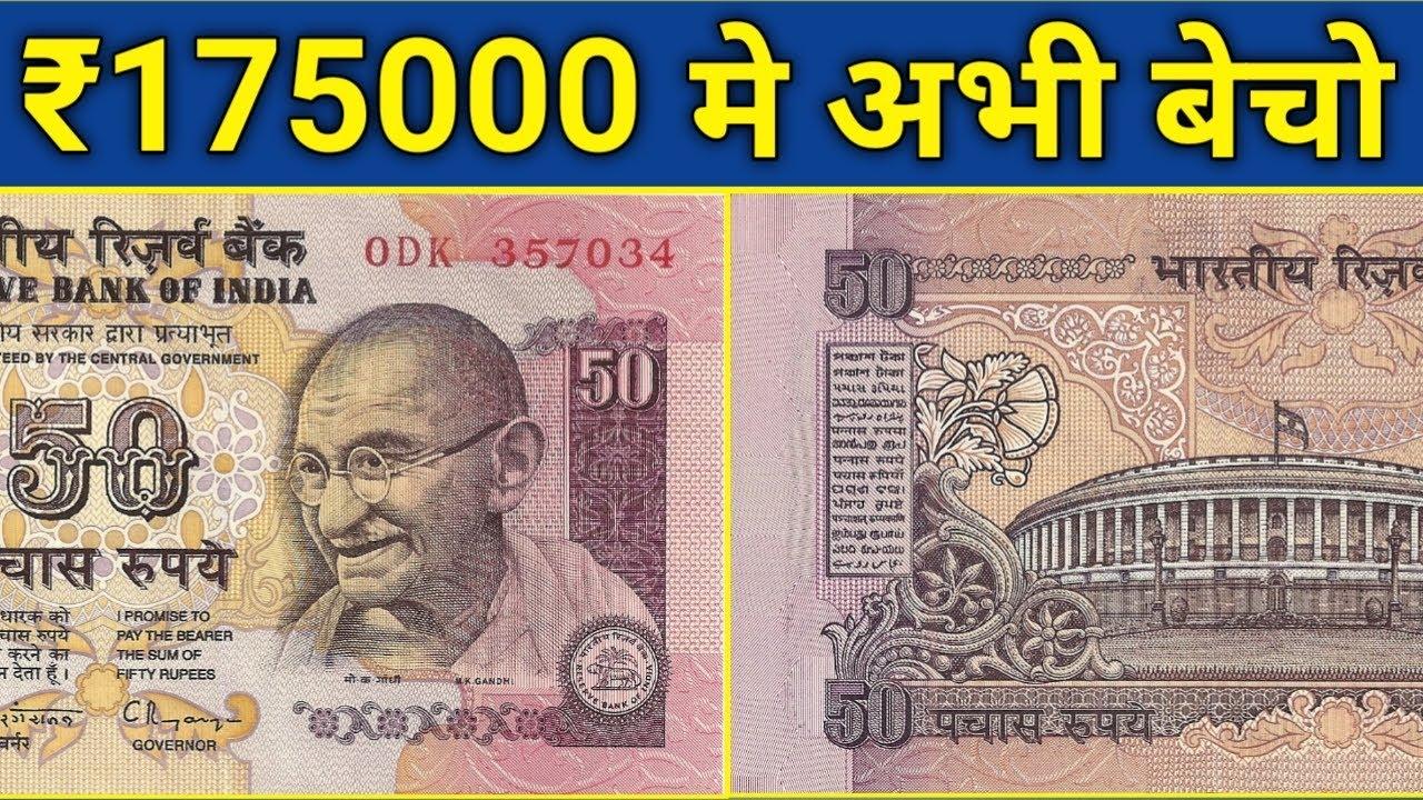 ये ₹50 का पुराना नोट है तो आपको मिलेगा 175000 रु बस करना होगा ये काम