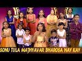 Sonu Tuza Mazyavar Bharosa Nay Kay | Most Viral Video in Marathi - Kids Version