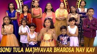Sonu Tuza Mazyavar Bharosa Nay Kay | Most Viral Video in Marathi - Kids Version
