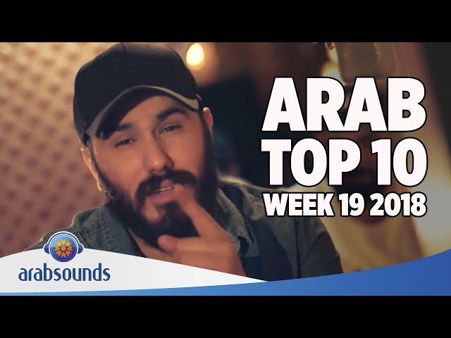 Top 10 Arabic songs of Week 19 2018   19 ???? 10 ????? ??????? ???????