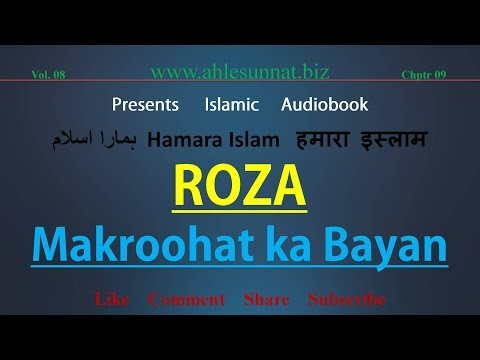 Roze Ke Makrooh hone Ka Bayan | 126 Hamara Islam (8-09)