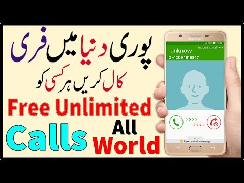 How To Make Unlimited Free International Calls All World Using Mobile & PC
