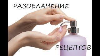 Жидкое мыло своими руками. Разоблачение рецептов из интернета.