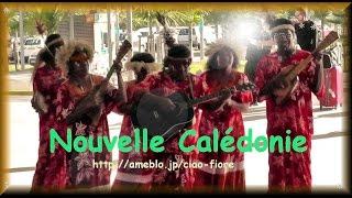 ♡Voyage dans la Nouvelle Calédonie💕 Du Noumea à la Ile des pins  ニューカレドニア旅行  Kunyié - Kaneka kanaky