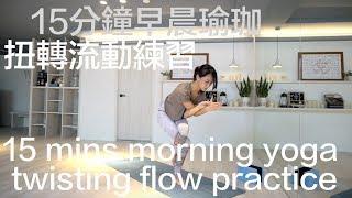 15分鐘早晨瑜珈-扭轉流動練習 15 mins morning yoga - twisting flow practice [Flow With Katie]