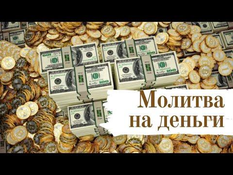 Когда срочно нужны деньги: молитва. Молитва о помощи в деньгах
