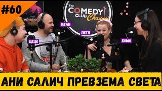 Ани Салич Превзема Света 60 Комеди Клуб Шоубизнес Подкаст