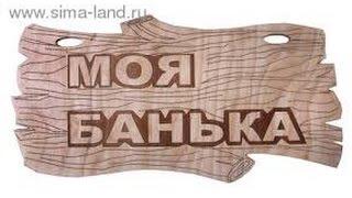БАНЯ...табличка(Небольшая вывеска из клееных досочек ... Я Вк - http://vk.com/vladimir_kondrashov., 2015-04-07T08:16:36.000Z)