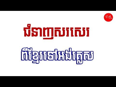 How To Write From Khmer To English