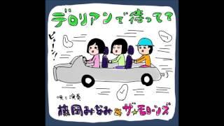 『デロリアンで待ってて』 作詞/藤岡みなみ 作曲/ヒロヒロヤ バク、も...