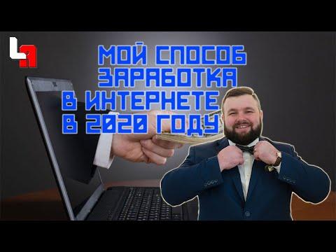 МОЙ СПОСОБ ЗАРАБОТКА В ИНТЕРНЕТЕ 2020 ГОДУ!!!