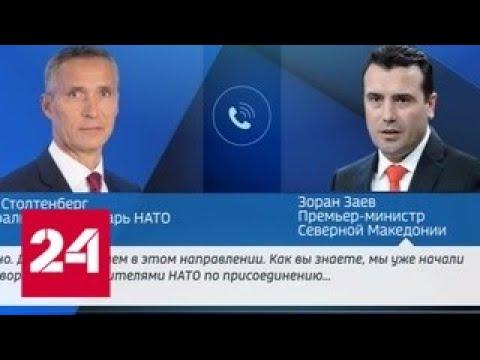 Смотреть Премьер Северной Македонии раздал телефоны коллег пранкерам и посмеялся над избирателями - Россия 24 онлайн