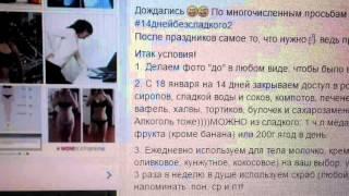 #14днейбезсладкого2 от Аниты Луценко