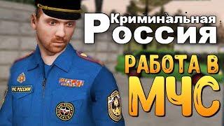 АЛЕКС И БРЕЙН РАБОТА В МЧС! (CRMP) #8
