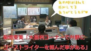 さよなら菊地亜美!アイドル卒業までのカウントダウン」(2014.11.24)よ...