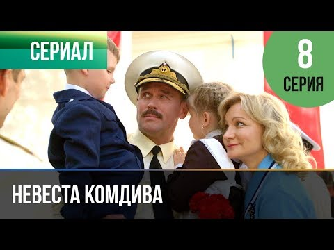 ▶️ Невеста комдива 8 серия - Мелодрама | 2020 - Русские мелодрамы