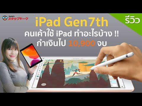 รีวิวiPad Gen 7th กำเงินไป 10900 บาท นักดนตรี ครีเอเตอร์ นักศึกษา Blogger เค้าใช้ iPad ทำอะไรกันบ้าง - วันที่ 16 Oct 2019